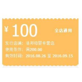 优惠券# 天猫 浩邦母婴专营店 满199-100优惠券!
