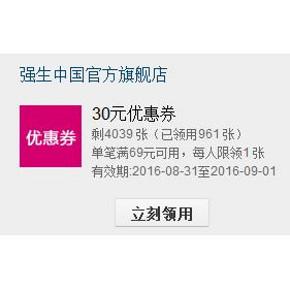 优惠券# 天猫 强生旗舰店 满69-30券 速速领取!