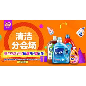 促销活动# 京东超市周年庆 清洁用品 满199-100/满99-50