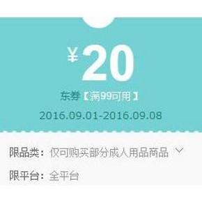 优惠券# 京东 成人用品商品券 满99减20元