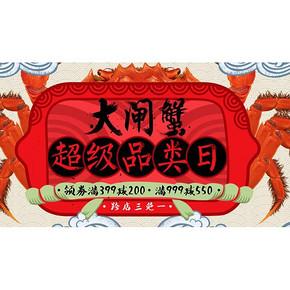 促销活动#  京东 901大闸蟹 超级品类日 领取满399-200/999-550券