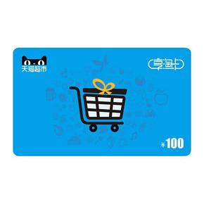 10点开抢# 天猫超市 通用享淘卡 充50送50!