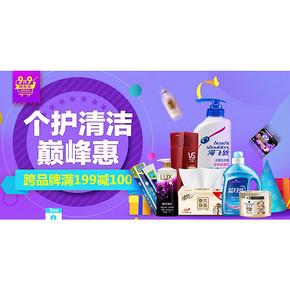 9月巅峰惠# 京东超市 个护/纸品/清洁工具 买2免1/满199减100