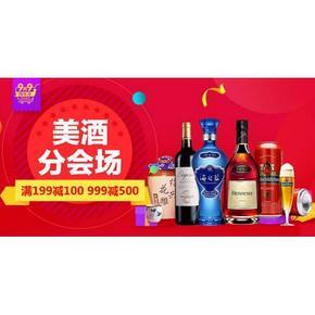 酒友速来# 京东 酒水全品类 满199-10元东券 10点开抢!