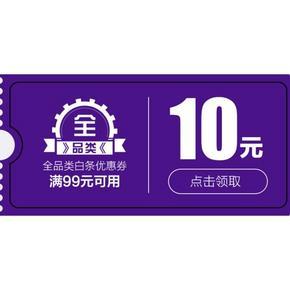 速速领取# 京东金融 全品类白条优惠券 满99-10券 现在还有!