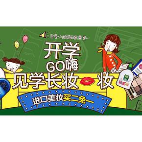 促销活动# 京东全球购 开学GO嗨 进口美妆大促 买2免1/99元2件