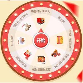 RP转转转# 京东 大转盘 抽稻香村月饼/优惠券