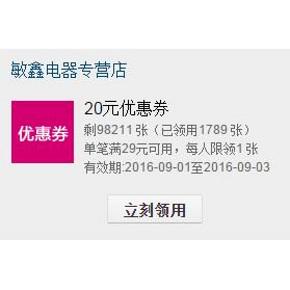 优惠券# 天猫 敏鑫电器专营店 满29-20券 券后超多好价!