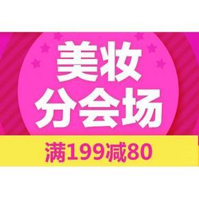 促销活动# 京东超市 周年庆 美妆 满199减100/满499减100