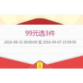 促销活动# 云猴 全球保健品 99元任选3件!