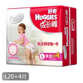 好奇 银装成长裤小内裤式纸尿裤 L20+4片 24元