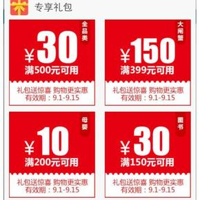 优惠券# 京东 会员礼包 全品类券/免邮券等 你领到了啥?