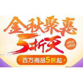 金秋钜惠# 1号店 超市节 百万商品5折起/买1送1/满199-100