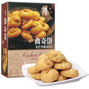 十月初五 腰果曲奇饼 盒装 190g 9.9元