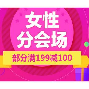 促销活动# 京东 9.9周年庆 女性分会场 部分满199-100!
