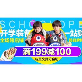 促销活动#  当当 开学季 玩具文具  满减+优惠码 低至300减150!
