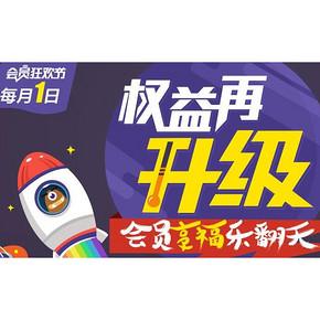 10点开撕# 京东会员狂欢节 领取全品类满200-10/300-15券