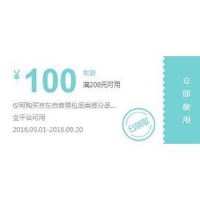 优惠券# 京东 自营男士箱包 领取满200-100券
