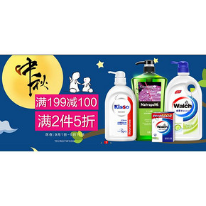 促销活动# 京东 威露士个护专场 2件5折/满199减100