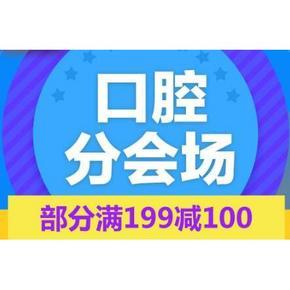 促销活动# 京东超市 周年庆 口腔护理 部分满199-100/买2免1