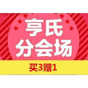 促销活动# 京东超市 周年庆 母婴亨氏专场 买3赠1/满99-20等