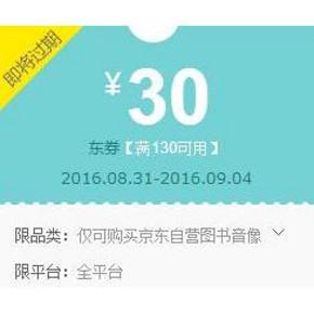 优惠券# 京东 图书音像券 满130减30券
