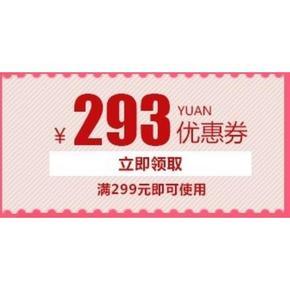 神券再来# 京东 美妆满299-293元优惠券 还能领!