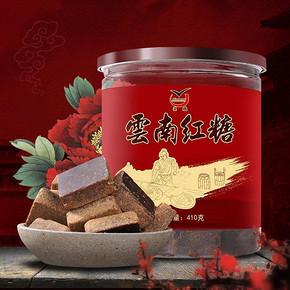 温补佳品# 阿鹏哥 云南红糖块 410g*2罐 16.8元包邮(36.8-20券)