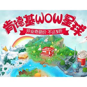 吃货福音# 天猫 KFC肯德基天猫旗舰店 开业大促 低至5折!