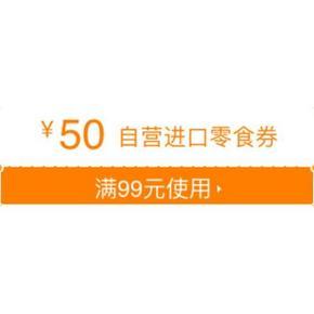 优惠券# 京东 进口零食 微信端扫码领满99-50券