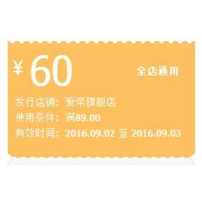 手慢无券# 爱帝旗舰店 满89-60现金券 速速领取!
