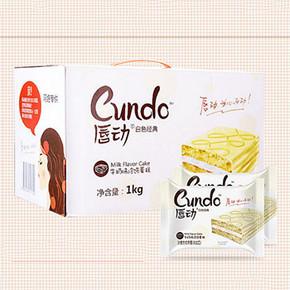 前10分钟# 唇动 白色经典巧克力牛奶蛋糕 1kg 29.9元包邮(39-9.1)