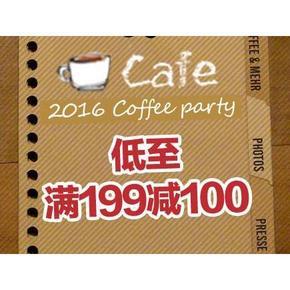 促销活动# 京东 咖啡盛宴 低至满199-100