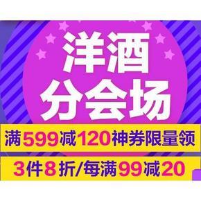 促销活动# 京东超市 洋酒专场 每满99减20/3件8折等+领神券!