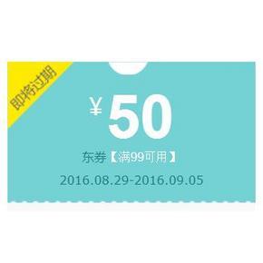 优惠券# 京东 良品铺子旗舰店 满99-50/199-100券!