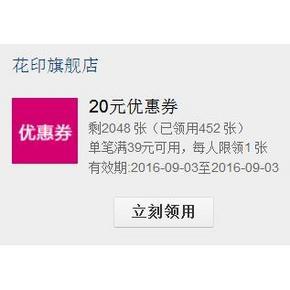 优惠券# 天猫 花印旗舰店 满39-20券 速速领取!