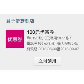 优惠券# 天猫 君子惜旗舰店 满168-100券 券后超多美衣!