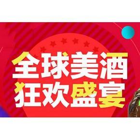 优惠券# 京东 全球美酒狂欢节 满159-30券/满199-10券 10点开抢!