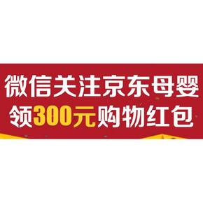 优惠券# 京东 母婴用品 领300元购物红包!