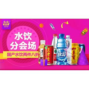 促销活动# 京东 国产水饮 2件8折/满99-30/满199-100 仅此一天!