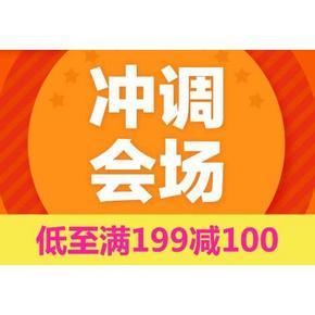 促销活动# 京东 冲调综合会场 低至满199-100