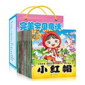 温馨睡前故事# 经典童话故事绘本 20册 14.8元包邮(19.8-5券)