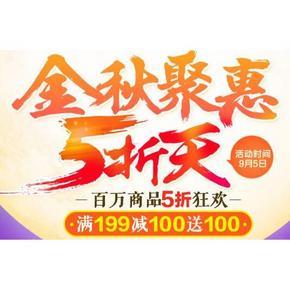 金秋钜惠# 1号店 全品类 五折狂欢/满199-100赠100券 仅此一天!