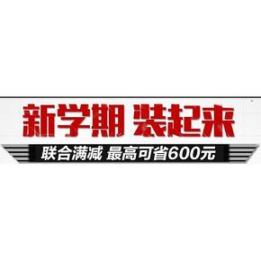 促销活动# 京东 DIY配件 至少选5类参与满3000-200/满4000-300等