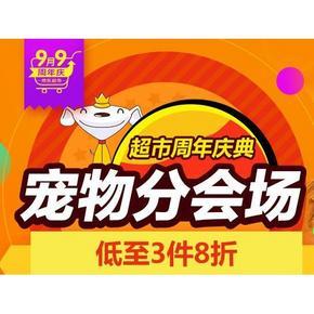促销活动# 京东超市 宠物生活 低至3件8折等