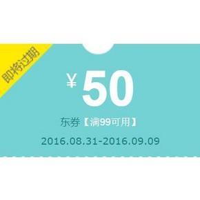 优惠券# 京东超市 甘源专场 先领满99-50券再购物!