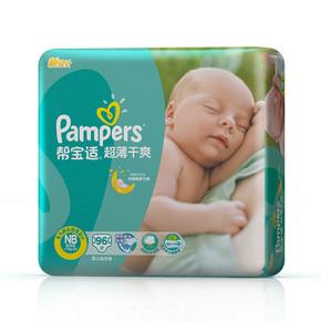 Pampers  帮宝适 绿帮 婴儿纸尿裤 NB96片 65元