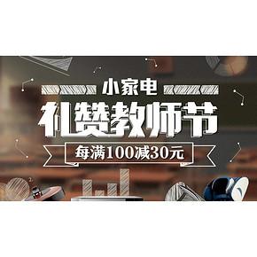 促销活动# 京东 小家电教师节 每满100减30元
