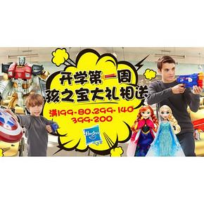 开学第一周# 京东 孩之宝玩具专场 满199-80/满299-140/满399-200