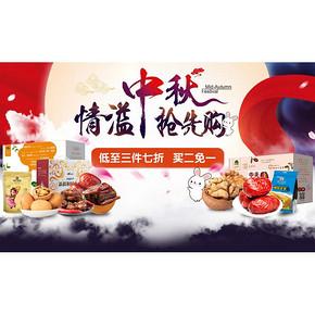 中秋抢先购# 京东 休闲零食专场 买2免1/3件7折
